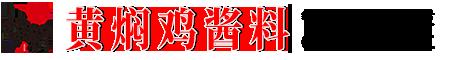 山东焖鸡米饭加盟费核新炖肉料