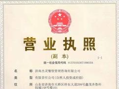 山东黄焖鸡酱料批发,公司营业执照