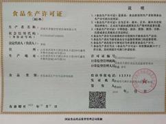 山东焖鸡米饭加盟费,食品生产许可证