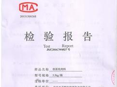广东黄焖鸡米饭酱包工厂,检验报告